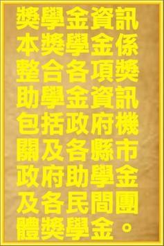 獎學金 poster