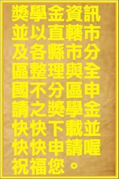 獎學金 apk screenshot