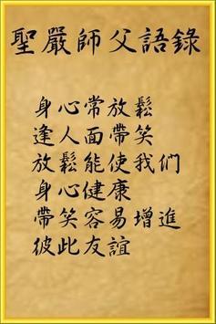 聖嚴法師語錄 poster
