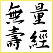 無量壽經 icon