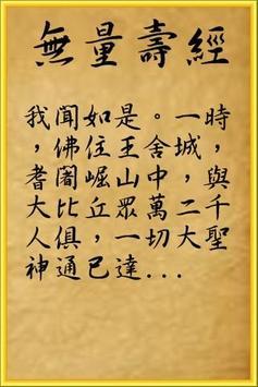 無量壽經 poster