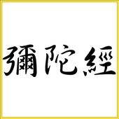 彌陀經 icon