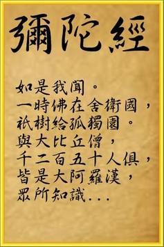 彌陀經 poster