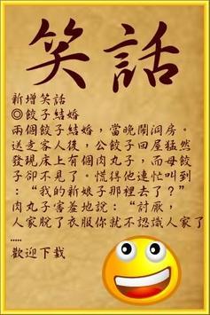 笑話(超爆笑笑話哈哈大笑) poster