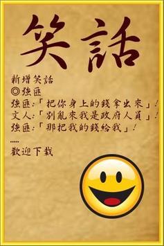 笑話(超爆笑笑話哈哈大笑) apk screenshot
