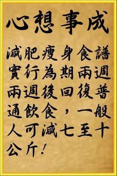 減肥瘦身食譜2 poster