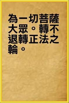 大乘大悲分陀利經 apk screenshot