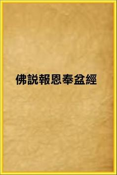 佛說報恩奉盆經 poster