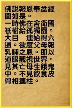佛說報恩奉盆經 screenshot 1