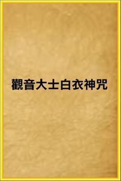 觀音大士白衣神咒 poster