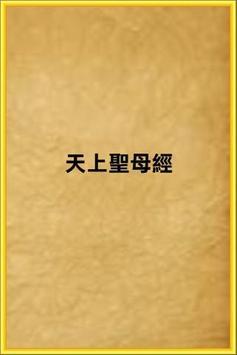 天上聖母經 poster