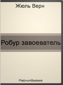 Робур завоеватель. Жюль Верн. poster