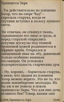 Гумилев Н. Рассказы apk screenshot