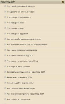 Новый Год 2014 apk screenshot