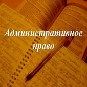 Административное право. icon