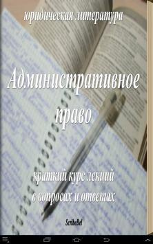 Административное право. apk screenshot