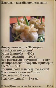 Пельмени. Рецепты apk screenshot