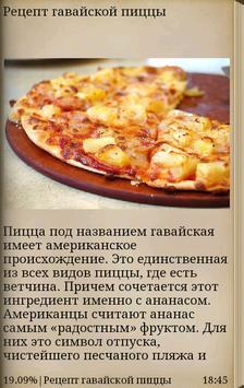 Пицца дома apk screenshot