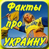 Интересные факты про Украину icon