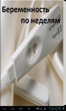 Беременность по неделям poster