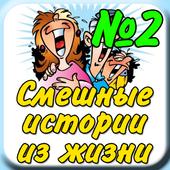 Смешные истории из жизни №2 icon