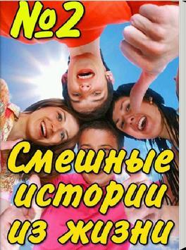 Смешные истории из жизни №2 poster