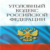 Уголовный кодекс России icon