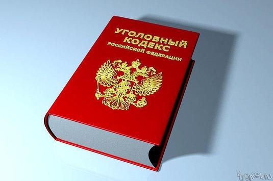 Уголовный кодекс России poster
