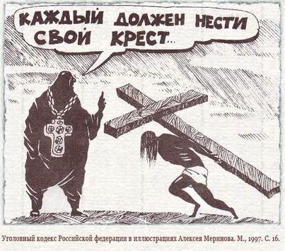 Уголовный кодекс России screenshot 1