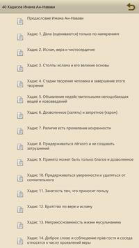 40 Хадисов Имама Ан-Навави poster