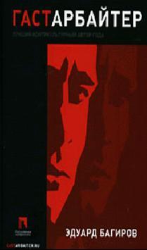 Гастарбайтер poster