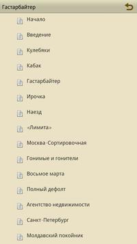 Гастарбайтер apk screenshot