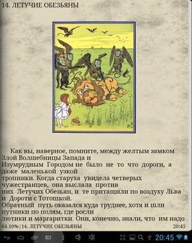 Л.Ф. Баум. Страна Оз - Книга 1 screenshot 6