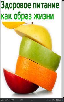 Здоровое питание poster