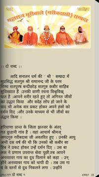 Baani Baba Garib Dass Ji apk screenshot