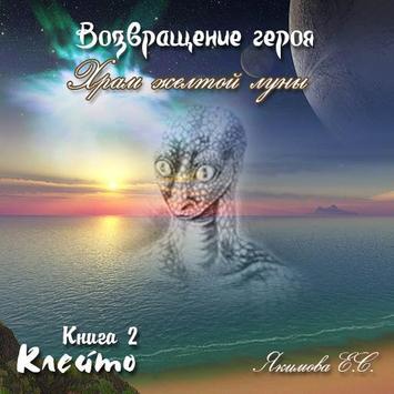 КЛЕЙТО poster