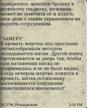 Разыграй друга Приколы Шутки apk screenshot