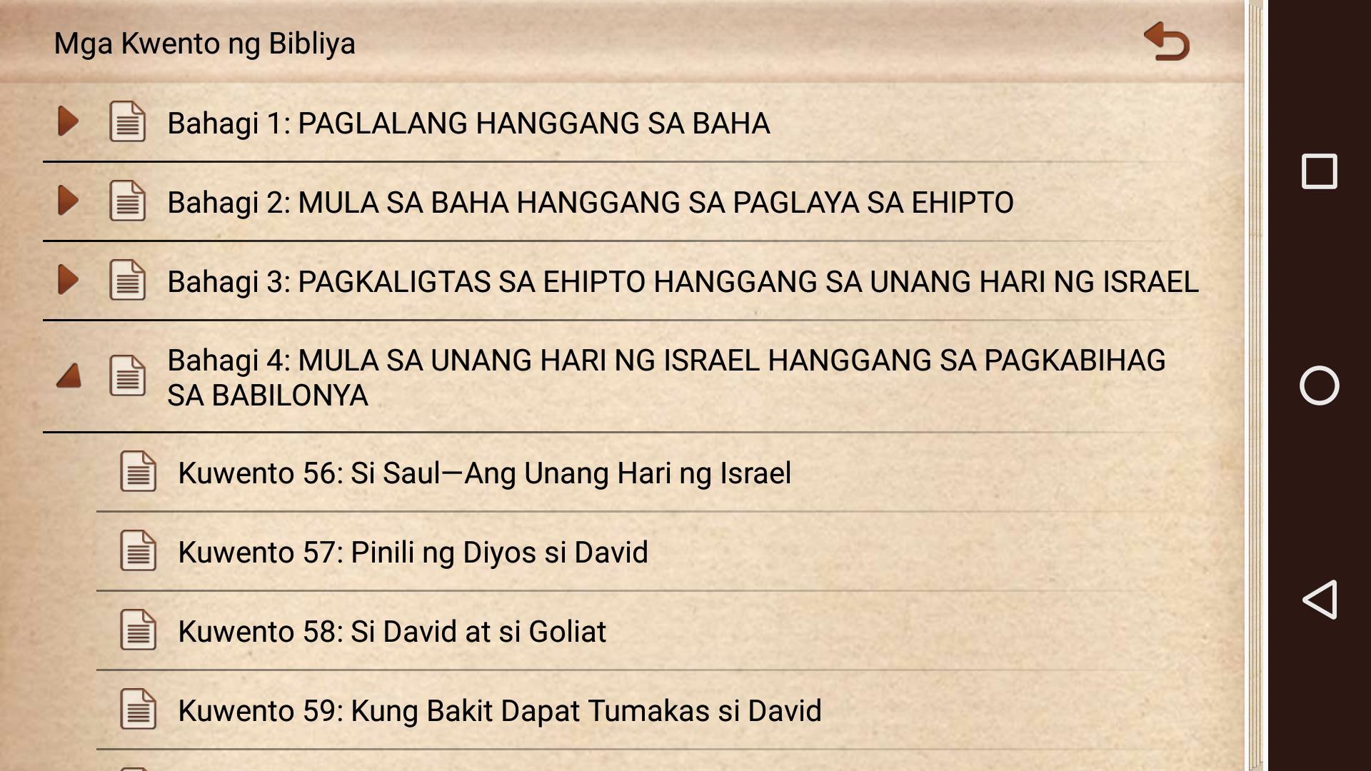 Ano ang dating pangalan ng Israeli