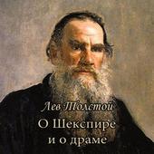 """Толстой """"О Шекспире и о драме"""" icon"""