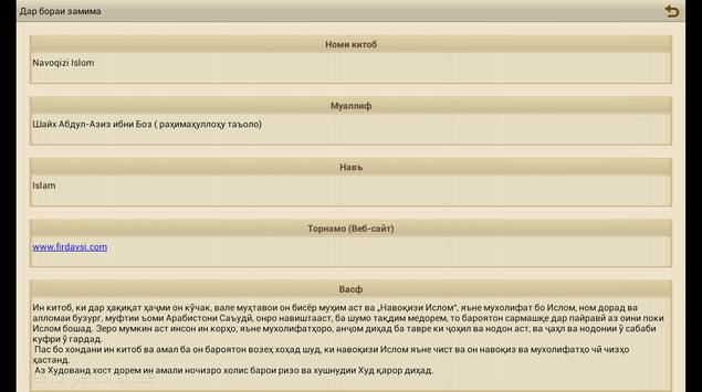Navoqizi Islom screenshot 8