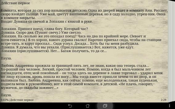 Антон Чехов Вишнёвый сад screenshot 3