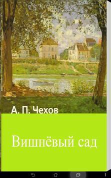 Антон Чехов Вишнёвый сад poster