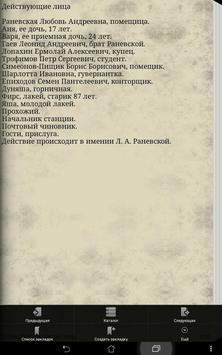 Антон Чехов Вишнёвый сад screenshot 1