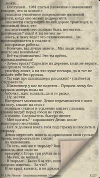 Гоголь-как поссорился 3D книга apk screenshot