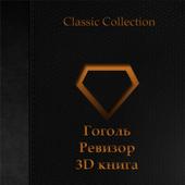 Гоголь - Тарас Бульба 3D книга icon