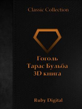 Гоголь - Тарас Бульба 3D книга poster