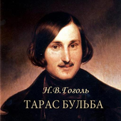 "Н.В.Гоголь ""Тарас Бульба"" icon"