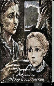 Достоевский Неточка Незванова poster