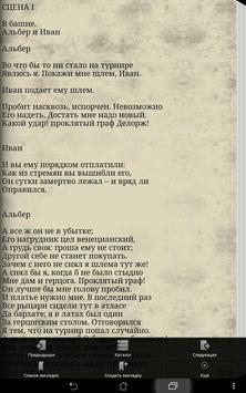 Маленькие трагедии А.С. Пушкин apk screenshot