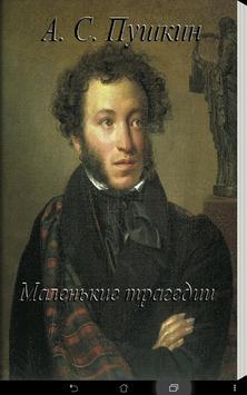 Маленькие трагедии А.С. Пушкин poster